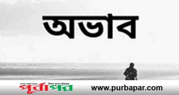 অভাব সংলাপ - সৈয়দ ইমরানুল হক