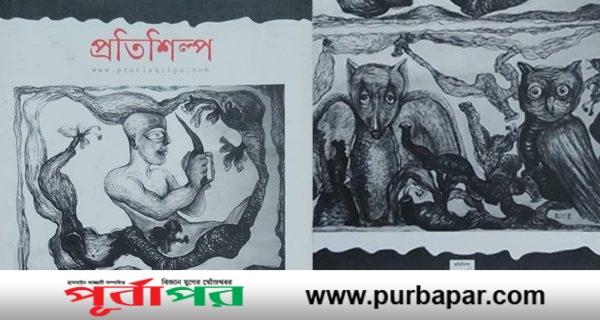 ছোটো কাগজ 'প্রতিশিল্প' - শামসুল কিবরিয়া